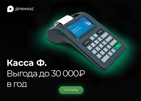Касса-Ф